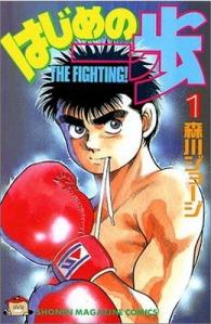 Hajime no Ippo cover
